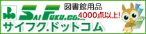 社会福祉法人埼玉福祉会ホームページ