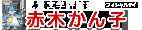 赤木かん子オフィシャルサイト